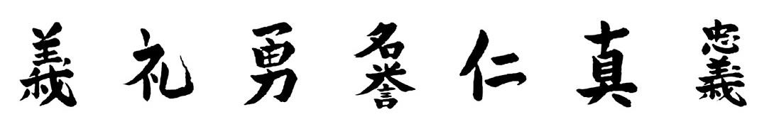 caractères japonais les 7 vertus du Bushido